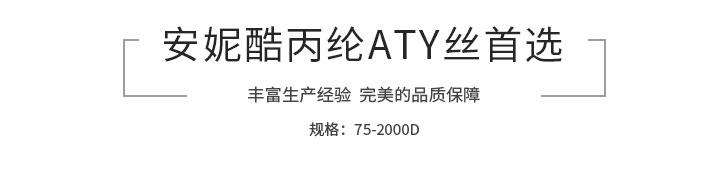 丙纶ATY丝_03.jpg